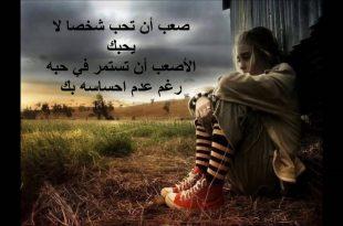 صورة اشعار حب حزينة , الحزن والتعبير عنه بالاشعار