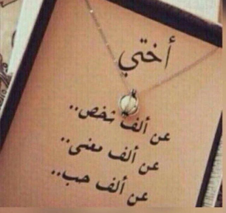 صورة كلمات عن الاخت الحنونة , الحنيه والمحبه من الاخت ووصفها بكلمات