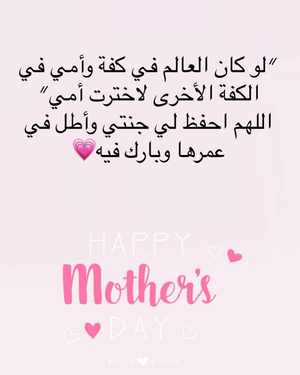 صورة كلمات جميلة عن الام , اجمل كلمه لامى حبيبتى