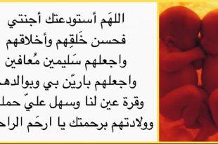 صورة دعاء الحمل , ادعيه للحمل والرزق به