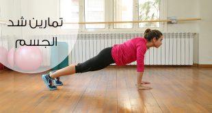 صورة تمارين لشد الجسم , افردى جسمك باسهل التمارين