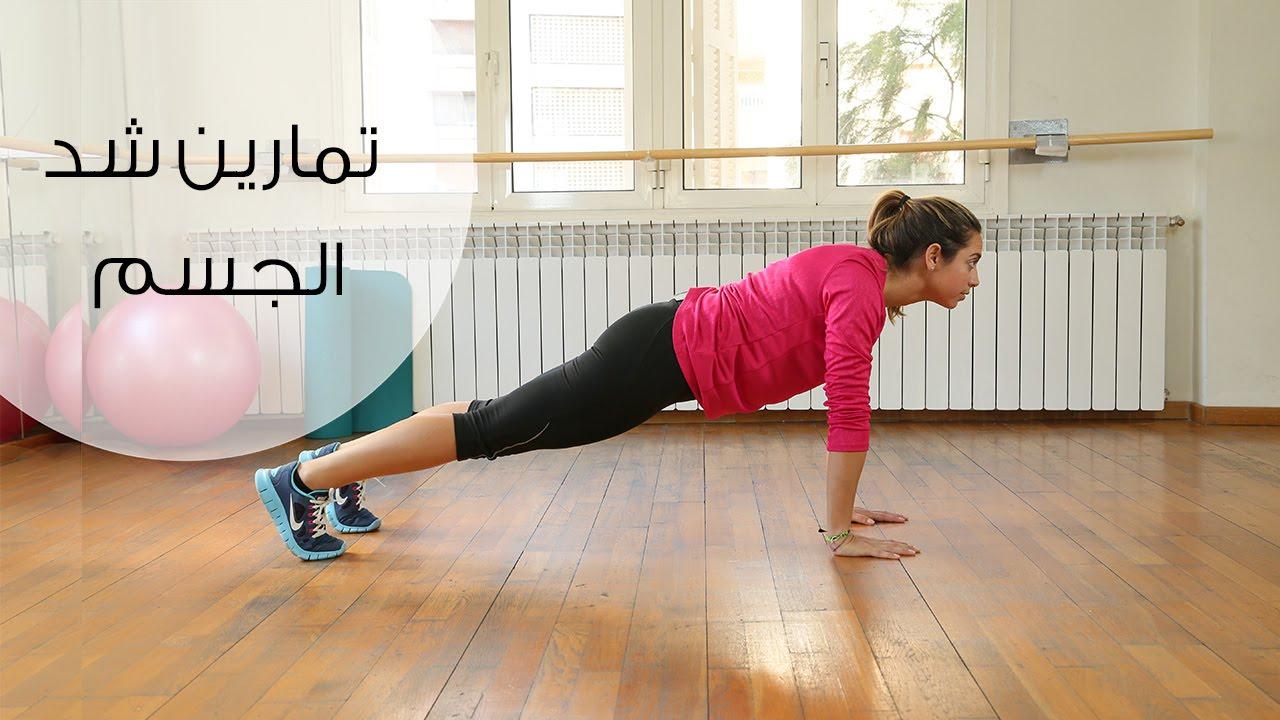 صور تمارين لشد الجسم , افردى جسمك باسهل التمارين