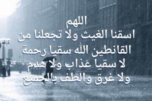 صورة دعاء نزول المطر , المطر والدعاء لله ان ياتى بالخير