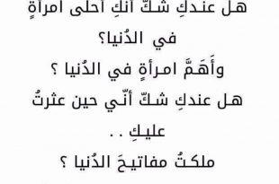 صورة قصايد غزل , الغزل والمدح فى احلى القصائد