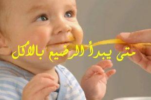 صورة متى ياكل الرضيع , معلومات لم تعرفها عن غذاء الرضيع