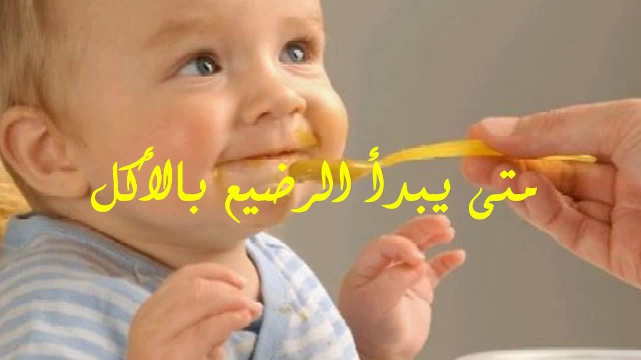 صور متى ياكل الرضيع , معلومات لم تعرفها عن غذاء الرضيع