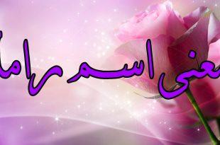 صورة معنى اسم راما , هل اسم راما مذكر او مؤنث