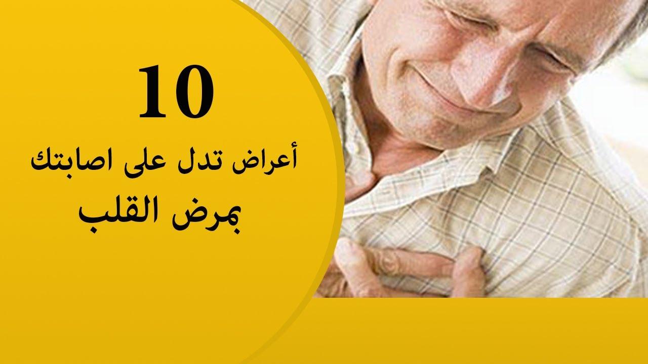 صور اعراض مرض القلب , بوادر لاصابتك بمرض بالقلب