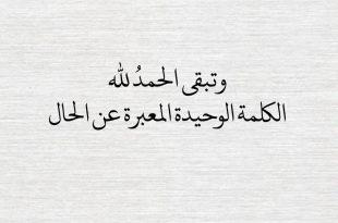 صورة كلمات جميلة جدا ومعبرة , التعبير عن الجمال بالكلمات