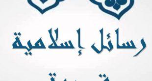 صورة رسائل اسلامية , اجدد الرسائل الاسلامية