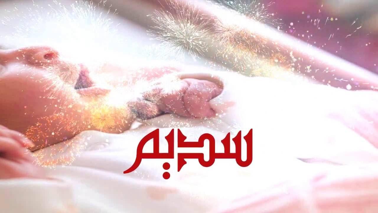 صورة معنى اسم سديم , ماذا تعنى اسم وكلمه سديم