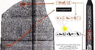 صورة فك رموز حجر رشيد , ما هو حجر رشيد وما لغزه