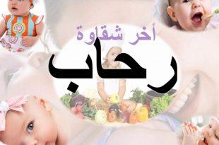 صور معنى اسم رحاب , اسم بنت خفيف وسهل