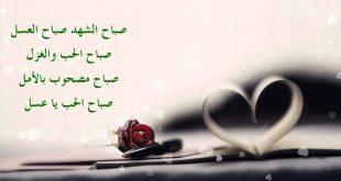 صورة رسائل صباحية رومانسية , صور تحية الصباح للحبيب