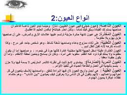 صورة انواع العيون , العيون المختلفة