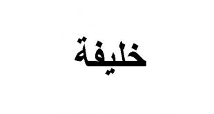 معنى اسم خليفة