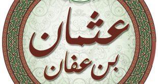 من هو عمرو بن عثمان