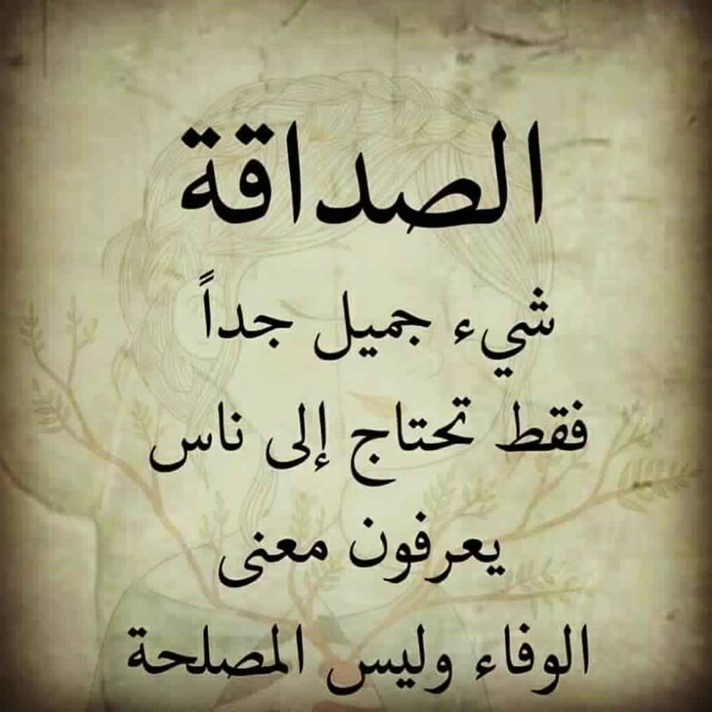 صورة كلام عن الصديق الوفي 5674