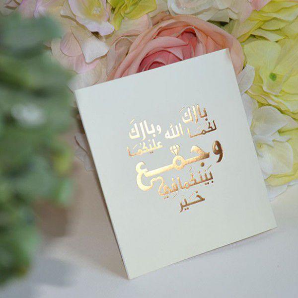 صورة بطاقة تهنئة زواج 5727