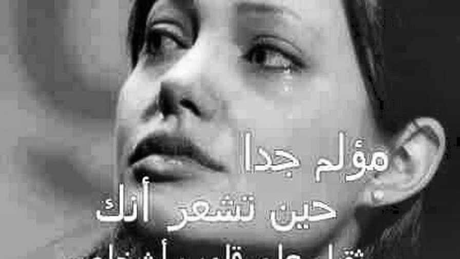 صورة حزن ودموع 5770