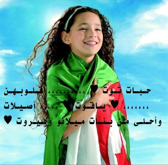 صورة بنات الجزائر 5772 5