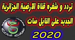صورة تردد الارضية الجزائرية 11682 1.jpeg 310x165