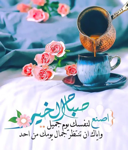 صورة احلى صباح, عباره مفيده للصباح 2160 4